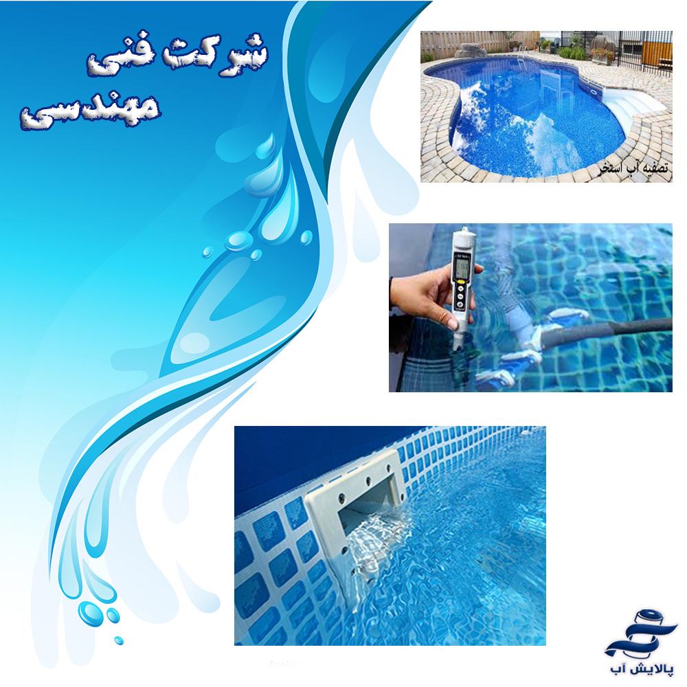 تصفیه آب استخرها و پارک های آبی
