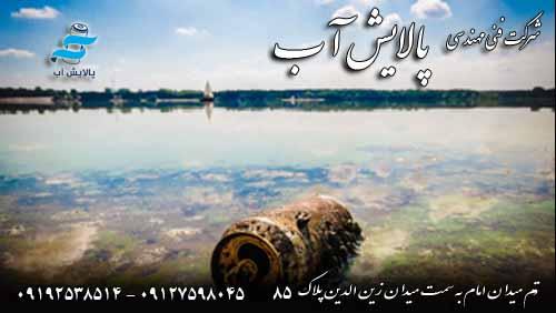 علل آلودگی آب