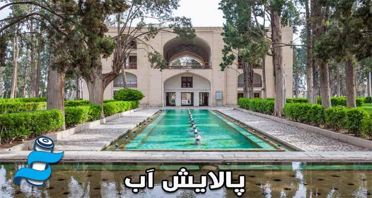 آب در معماری ایرانی