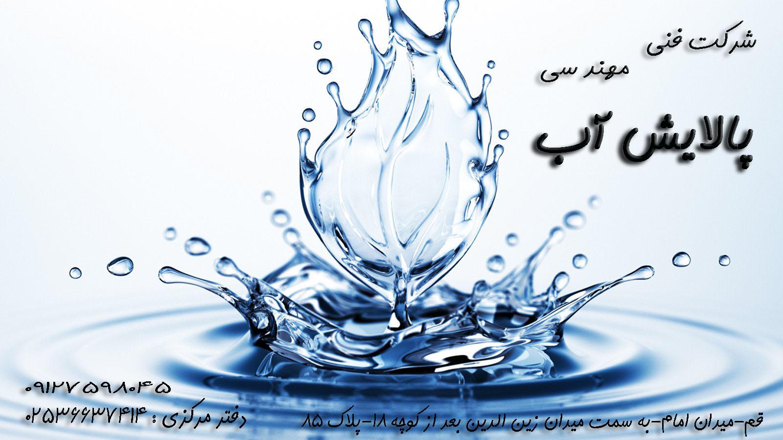 گنجینهای به نام آب شیرین