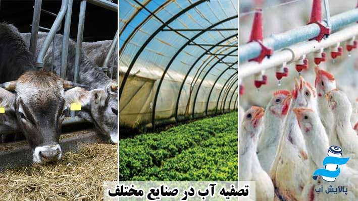 تصفیه آب در صنایع مختلف